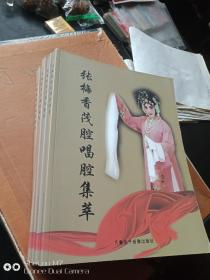 张梅香茂腔唱腔集萃  近全新