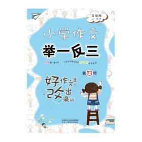 小学生作文举一反三(第四辑)