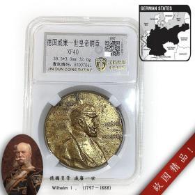 评级币XF40 德国1897年 德王威廉一世百年诞纪念铜章徽章外国勋章