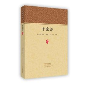 千家诗/家藏文库