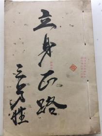 日本汉学稿抄本《立身正路》1册5卷全,有古代中华、日本的忠正孝行人物文章、儒家文章等,明治37年三芳重龙写,未见著录
