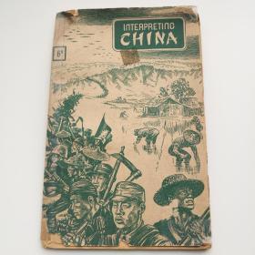 英文原版 Interpreting China 介绍中国 自华徂澳