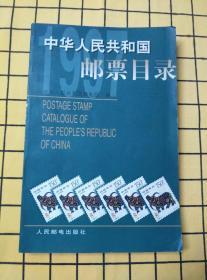 中华人民共和国邮票目录·1997