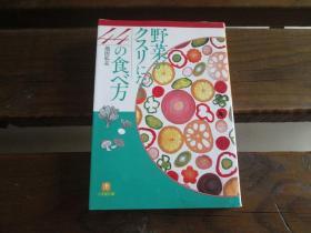 日文原版 野菜がクスリになる44の食べ方 (小学馆文库) 池田 弘志