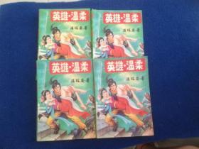 温瑞安 著 武侠小说 英雄 温柔(4册)北岳文艺出版社
