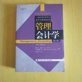 管理会计学(第6版)