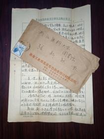 少年儿童出版社著名儿童插画家沈苑苑的信札3页带原实寄封
