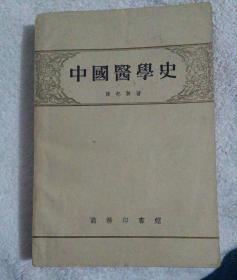 中国医学史(1957年修订版)