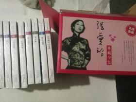 张爱玲典藏全集(含礼盒)