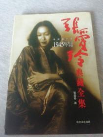 张爱玲典藏全集--中短篇小说:1945年以后作品