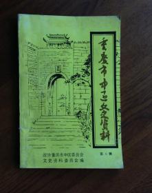 重庆市中区文史资料 (第六辑)