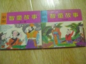 彩图智童故事 . 帝王篇.将相篇两册