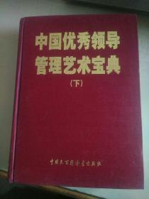 中国优秀领导管理艺术宝典 下