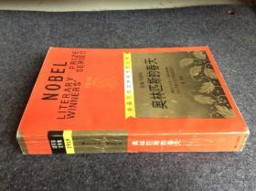 签名赠本 外国文学 获诺贝尔文学奖作家丛书 【奥林匹斯的春天】 私藏好品