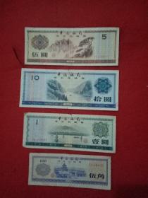 外汇兑挽券1979年版五元.拾元.1元.伍角