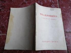 中华人民共l建筑法(一九九八年三月一日起施行)