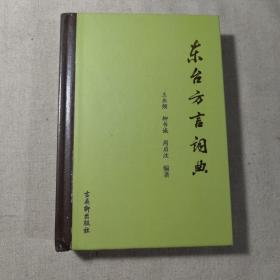 东台方言词典(周启汶签赠本)