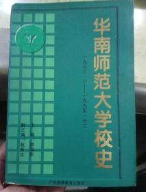 华南师范大学校史:1933.8-1995.12