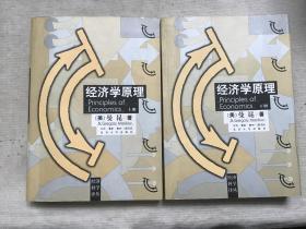 经济学原理(上、下)册