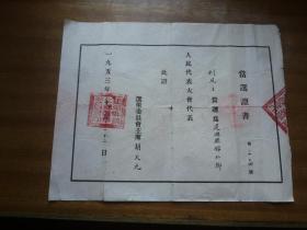 1953年【建湖县锦仁郷当选证书】当选人民代表大会代表,16开本,带委员会大印编号,选举委员会主席签名等,实物拍照书影如一