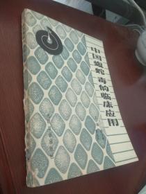 中国蝮蛇毒的临床应用