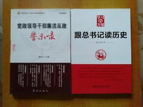 学习的力量:跟总书记读历史、党政领导干部廉洁从政警示录  2册合售