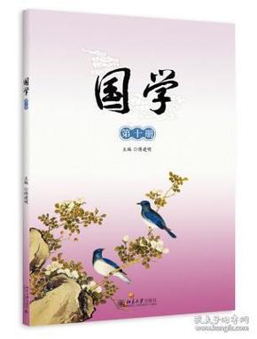 国学(第十册)