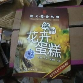 唐人美食丛书:绚丽花卉蛋糕