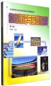 体育理论与实践教程(第2版)