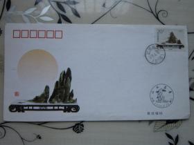 1996-6《山水盆景》特种邮票  首日封