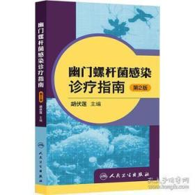 幽门螺杆菌感染诊疗指南(第2版)