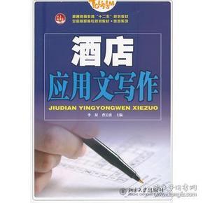 酒店应用文写作 李展,曹启勇 9787301228777 北京大学出版社