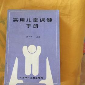 实用儿童保健手册