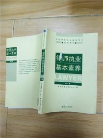 律师执业基本素养 第三版