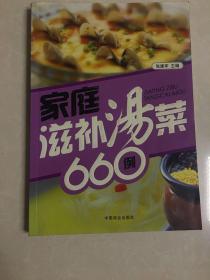 家庭滋补汤菜660例