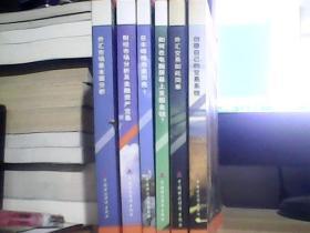 外汇交易教程丛书:外汇交易如此简单、财经市场分析及金融资产交易、日本蜡烛为谁而亮、如何在电脑屏幕上发掘金钱、创建自己的交易系统、外汇市场基本面分析 共6册合售