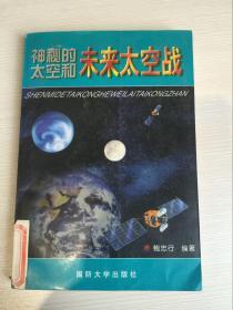 神秘的太空和未来太空战