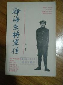 青山大学出奇兵:徐海东将军传