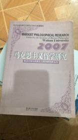 马克思主义哲学研究.2007