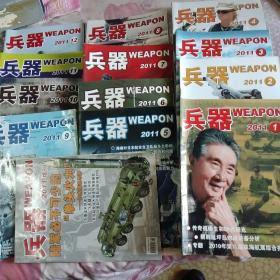 兵器2011年全年1-12期+增刊共13本合售