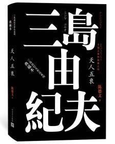 新书--三岛由纪夫作品系列.典藏本:丰饶之海.第四卷.天人五衰(精装版)