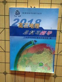 北京西城 2019年 高三地理总复习指导