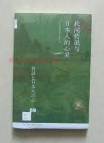 正版 新知文库89:民间传说与日本人的心灵 河合隼雄