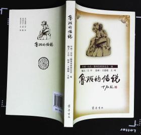鲁班的传说 编文王中 绘画王德超 2008年齐鲁书社出版32开本312页95品相 原价28元(编6)