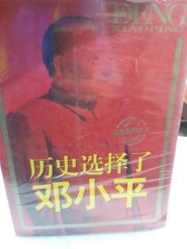 最新版图文本《历史选择了邓小平》(未开封)一册