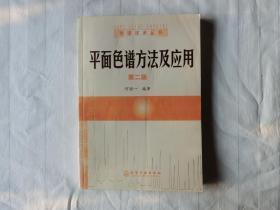 平面色谱方法及应用(第二版)色谱技术丛书