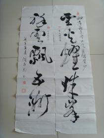 潘家驹:书法:圣火耀珠峰,祥云飘五洲(其他作品带信封)