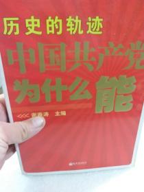 谢春涛主编《历史的轨迹中国共产党为什么能》一册