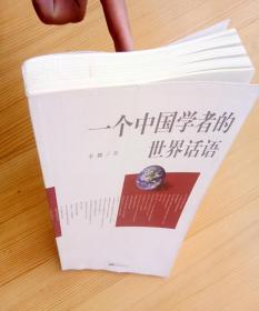 一个中国学者的世界话语