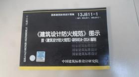 13J811-1《建筑设计防火规范》图示按《建筑设计防火规范》GB50016-2014编制